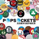 Hamee 正版授權 PopSocket...