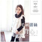 韓版保暖毛絨蕾絲背心 優雅 日系 甜美 女童 背心 外搭 童裝 百搭 【哎北比童裝】