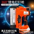 電動釘槍鋰電充電F50直釘槍碼釘槍兩用木工裝修具打釘器釘搶CY『新佰數位屋』