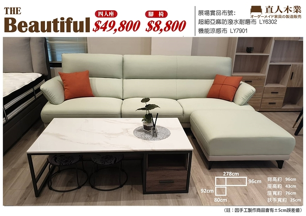 直人木業- Beautiful系列 設計師款訂製沙發(L型)