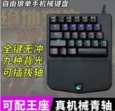 電腦手游吃雞游戲青軸機械單手鍵盤音鼠標套裝
