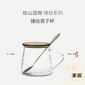 玻璃杯子帶蓋勺家用辦公杯子耐熱玻璃杯喝水杯咖啡杯【白嶼家居】