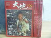 【書寶二手書T3/雜誌期刊_QID】大地_1989-1990/12~8月間_共9本合售_菲律賓等