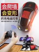 玩具車變形爬牆車遙控汽車充電金剛機器人玩具車吸牆遙控車男孩兒童玩具 快速出貨