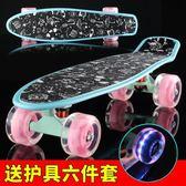 小魚板香蕉板青少年滑板成人兒童初學者男女生公路刷街四輪滑板車【七七特惠全館七八折】