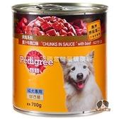 【寵物王國】Pedigree寶路狗食罐頭(原汁牛肉口味)700g