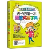 情境故事學單字,親子的第一本圖畫英語字典