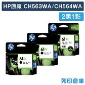 原廠墨水匣 HP 2黑1彩 高容量 NO.61XL / CH563WA + CH564WA /適用 HP OJ2620/OJ4630/Envy4500/DJ2540/1000/1050