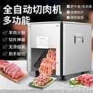 小型切肉機商用電動切片機全自動肉片機不銹鋼家用肉絲切菜魚片機 NMS小艾新品