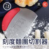 【不沾黏/帶刻度】不鏽鋼麵團切割器 烘焙工具 防沾切割刀 防滑握把 不鏽鋼【AAA6384】