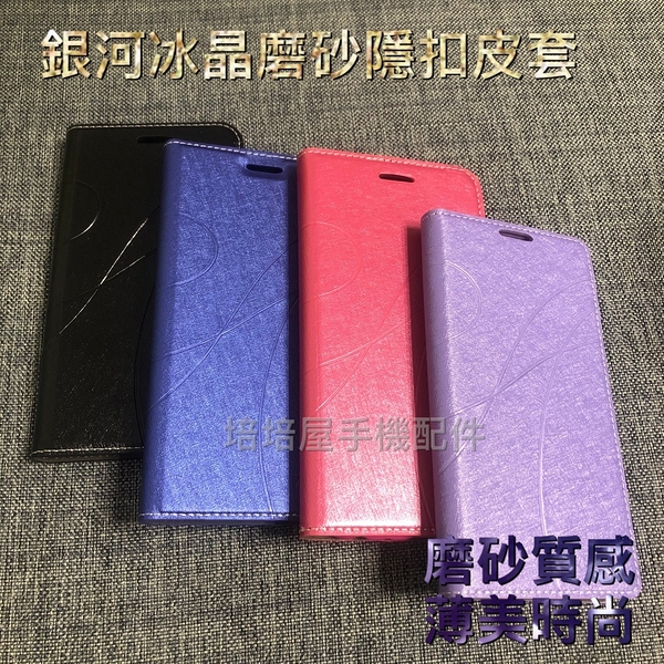 HTC U12+ (2Q55100)/U12 Life (2Q6E100)《銀河冰晶磨砂隱扣無扣皮套》側掀翻蓋手機套保護殼書本套外殼
