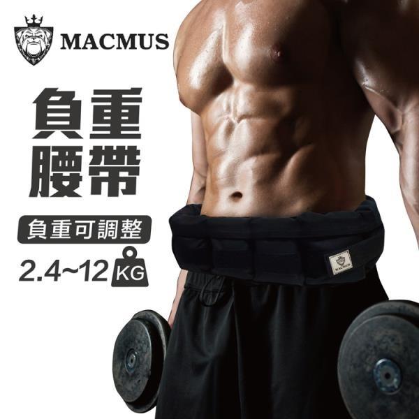 【南紡購物中心】【MACMUS】2.4公斤負重腰帶 8格式可調整負重腰帶 強化核心肌群鍛鍊腰部肌肉