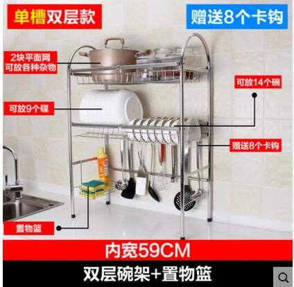 小熊居家304不銹鋼碗架瀝水架水槽架碗盤廚房置物架 雙層單槽+置物籃