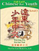 遠東少年中文修訂版(3)課本