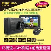 【贈128G+讀卡機】 發現者 H6D TS碼流 行車紀錄器 雙鏡頭 GPS測速 【再送藍芽耳機或行動電源】