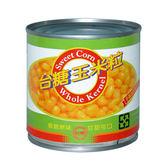 【台糖優食】玉米粒 x 3罐(340g/罐) ~清甜好滋味