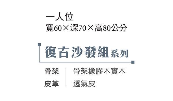 【森可家居】復古沙發組-一人位 7JX143-2 單人座 工業風
