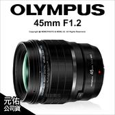 Olympus M.ZUIKO ED 45mm F1.2 Pro 定焦 大光圈 元佑公司貨 ★24期免運★薪創數位