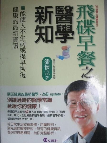 【書寶二手書T7/養生_A26】飛碟早餐之醫學新知_潘懷宗