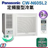 【信源】9坪【Panasonic國際牌定頻窗型冷氣】《CW-N60SL2》(含標準安裝)