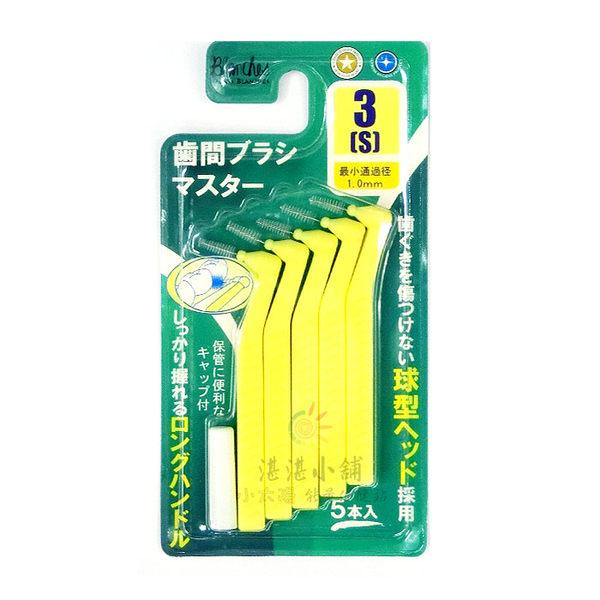 牙間刷 1mm S號 5入