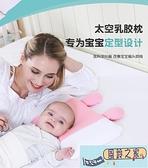 定型枕嬰兒枕頭初生寶寶防偏頭0-1歲新生兒矯正頭型糾正偏頭乳膠【風鈴之家】