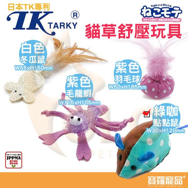 貓草舒壓玩具-點點老鼠/綠咖/W30xH120mm【寶羅寵品】