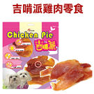 ◆MIX米克斯◆Chicken Pie.吉啃派雞肉零食系列,大包裝180克,新上市