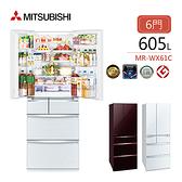 【含基本安裝+舊機回收】Mitsubishi 三菱 605公升 六門電冰箱 MR-WX61C 公司貨
