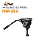 【EC數位】ROWA 樂華 RW-336 360度全景接口阻尼手柄雲台 鋁合金 相機 雲台