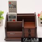 創意客廳茶幾收納盒遙控器收納盒架 木質手...