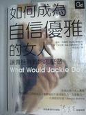 【書寶二手書T8/心靈成長_QFP】如何成為自信優雅的女人_雪莉.布蘭奇