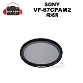 SONY VF-67CPAM2 蔡司T* CPL 環型 偏光鏡 67口徑 超透光 新款 公司貨