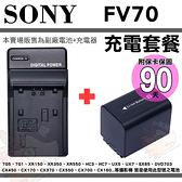SONY NP-FV70 電池 FV70 副廠電池 充電器 鋰電池 座充 攝影機 HDR XR350 XR500 XR520 XR550 CX450 CX500 CX520 CX550
