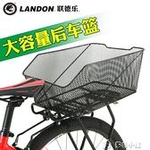 車筐自行車籃子山地車車筐車籃自行車後筐籃子單車裝備自行車配件 多色小屋