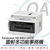 【高士資訊】PANASONIC 國際牌 KX-MB2128TW 雷射多功能 事務機 另售 KX-MB2178TW