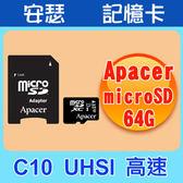 Apacer 宇瞻 64GB MicroSD U1 C10 UHS1 Class10 記憶卡 適 行車紀錄器 行車記錄器