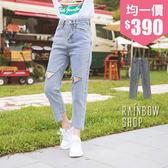 水洗割破抽鬚牛仔直筒褲-AA-Rainbow【A085621】