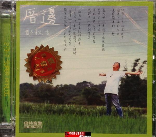 【停看聽音響唱片】【CD】鄭秋玄:厝邊