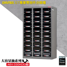 【收納嚴選】樹德 A6V-330H 大容量抽專業零件櫃 30格抽屜 零物件分類 整理櫃