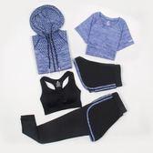 新款運動套裝女健身房瑜伽服速干衣服戶外晨夜跑步專業潮秋冬