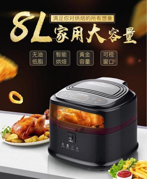 空氣炸鍋 空氣炸鍋家用新款智能無油電炸鍋大容量薯條機全自動超大 汪喵百貨