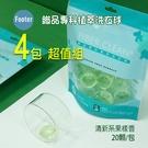 台灣製 Footer 織品專科植萃 洗衣球 洗衣膠囊 清新系果樣香 4包超值組, 1包20顆 ,WB-01