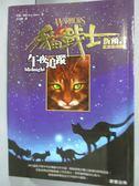 【書寶二手書T7/一般小說_JMJ】貓戰士2部曲之I-午夜追蹤_高子梅, 艾琳杭特