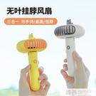 創意新款無葉掛脖風扇USB充電靜音卡通折疊便攜式懶人手持小風扇 母親節特惠