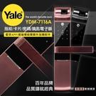 Yale耶魯 指紋/卡片/密碼/鑰匙智能電子門鎖YDM-7116A升級款-玫瑰金(附基本安裝)