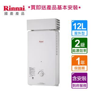 林內 屋外抗風型熱水器12L-水盤_ RU-A1221RF天然氣