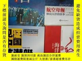 二手書博民逛書店Z053罕見中國海洋問題叢書:航空母艦伸向大洋的鐵拳-航空母艦在