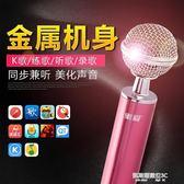 民K歌唱吧手機迷你麥克風電容麥唱歌助手小話筒二合一  凱斯盾數位3c