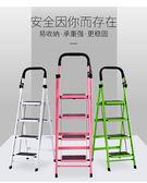 梯子加厚鋼管梯四五步人字梯家用折疊梯室內行動樓梯工程梯xw 全館免運